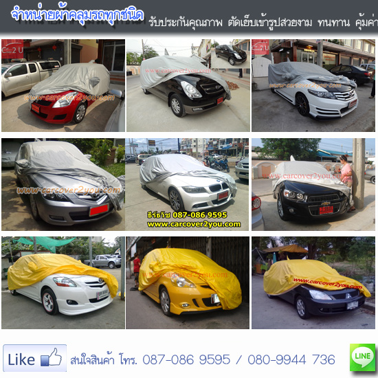 carcover2you